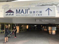 2日目午後 MRT 圓山站から徒歩すぐ 「MAJI MAJI 集食行楽」