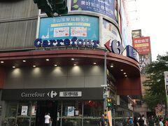 2日目午後 重慶北路二段 「家楽福 重慶店」
