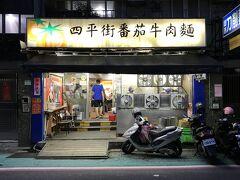 2日目夕食 四平街 「四平街番茄牛肉麺」 支払額 NT$360(約JP¥1,260) ビールは我慢して呑まなかった