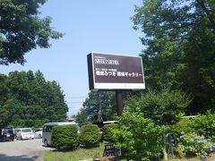 那須街道沿いにありますが、駐車場の奥に