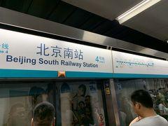わずか30分の乗車で北京南駅へ到着(天津からの距離は120kmしかありません) ちなみに新幹線の切符は出るとき、日本とは違って戻ってきますので取り忘れに気を付けましょう。  最初の目的地を目指して、地下鉄4号線に乗ります。 ここでびっくり、駅・電車の雰囲気が慣れ親しんだ感覚です。 そう、香港地下鉄(MTR)が提携しているせいで、この路線全くMTRの雰囲気そのままです。この後乗った違う路線とは違う感覚でした。