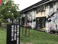 駁二芸術特区はかつて倉庫群として使われていたものをカフェやショップ、ギャラリーとして再生したそうです