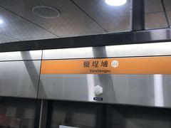 ホテルで一休みしたら今度は美麗島駅から地下鉄橘線に乗って塩テイ埔駅へ
