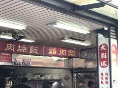 それから昼食を食べに来たのは、美麗島駅1番出口を出て目の前にあるこちらの大園環鶏肉飯 魯肉飯や鶏肉飯が美味しいと評判のお店