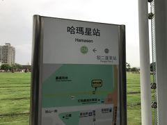 公園の中にライトレールの始発駅、哈瑪星駅があります