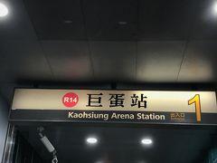 昨日は六合夜市に行ったので、今日は瑞豊夜市へ向かいます 最寄り駅は紅線の巨蛋駅