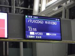 羽田空港発エールフランスで、パリまで。