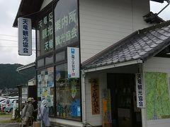 浜松浜北ICで下りて。天竜浜名湖鉄道の天竜二俣駅前の観光案内所。