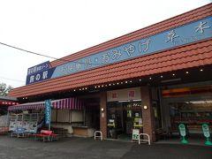 「くろほね・やまびこ」から渡良瀬川沿いを14キロほど進み、道の駅「富弘美術館」が次の目的地。
