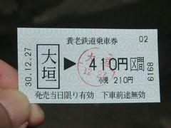 6:11 アパホテル大垣駅前から養老鉄道大垣駅は徒歩1分。 すごく便利です。 410円のきっぷを買いました。