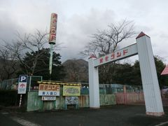 昭和の雰囲気がある遊園地がありました。 「養老ランド」です。