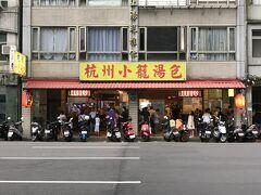 3日目夕食 杭州南路二段 「杭州小籠湯包」 支払額 NT$730(約JP¥2,555)