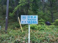 分杭峠 標高1424m