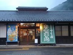 道の駅 「信州蔦木宿」てのひら館 お食事処閉店です。