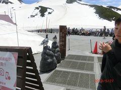 中部山岳国立公園の立山室堂です。