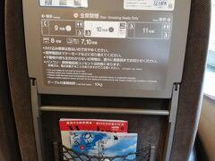 【2回目】6/4 今回は、東京駅から京都駅に向かいます。 このパターンの乗車は少ないですね。
