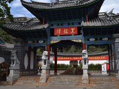 麗江市街の北部にある黒龍潭公園までやってきた。