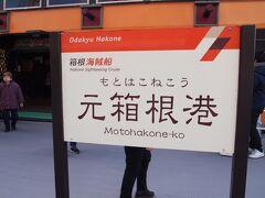 終点である元箱根港に到着! 元箱根に上陸するのはもう15年以上ぶりくらいかも? 色々とお店もできているようなので楽しみ。
