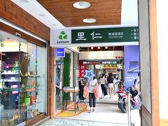 さて本当はここから近い台湾デザインミュージアムに行く予定だったのですが、朝から歩き回って少し疲れたので一度ホテルに戻りました。 時間的にもチェックインできるのでね。  その前に雙連駅すぐにある里仁というオーガニックスーパーでお買い物。 他にも店舗はあります。ここは規模が小さめかな。