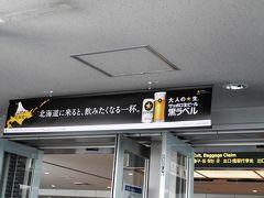 あっという間に新千歳空港に到着。予定時間もジャスト。