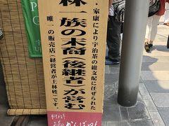 へぇ そんな時代から。。。って 京都はもっと古い家が沢山ありそう。