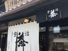 さて 今日の目的地は宇治。 宇治駅を降りるとまぁ お茶やさんだらけ! 最初に入ってお茶を喫した場所はココ お茶の試飲は宇治ならどこででもできそうで楽しみ! https://www.itohkyuemon.co.jp/corporate/about/