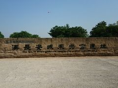 2200年前に存在した漢の都、未央宮跡。 もう城壁跡しか残っていないが、世界遺産『シルクロード 長安-天山回廊の交易路網』のひとつです。