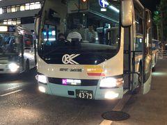 今回は京都駅烏丸口(20:24)で下車します。