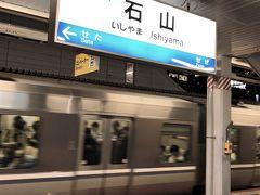 最寄りの田舎駅には20:59に到着しました。