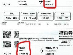 そうです実はここSDJ〝仙台空港〟です。