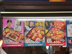 札幌ドーム お弁当売店
