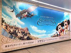 千葉県浦安市 JR「舞浜」駅  2019年7月23日、『東京ディズニーシー』に新アトラクション 【ソアリン:ファンタスティック・フライト】がオープン!  過去にアメリカ・フロリダのウォルト・ディズニー・ワールド・リゾート の『エプコット』で乗ったことがありますが、同じかな?