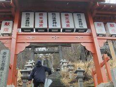 まだ時間があったので、せっかくなので温泉神社まで行ってみました。 かなりの急な階段です。 ある意味、山寺よりきつい。
