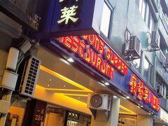 お店はこちら!  地鶏を丸ごと使った「砂鍋土鶏」が 有名です。
