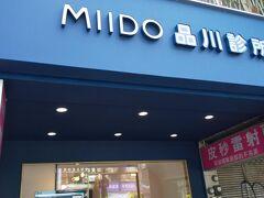 クリニックは6月に 名前が変わり、店舗が向かい側に 移転していました。
