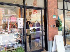 小さいお店ですが とても賑わっていました。  雑誌の台湾特集で見かける あれやこれやを扱っていて 女性は好きなんじゃないかな。