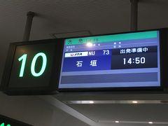 羽田空港第1ターミナル駅 (東京モノレール羽田線)