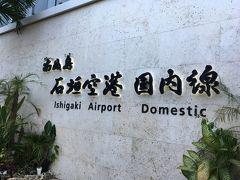 新石垣空港 (南ぬ島石垣空港)