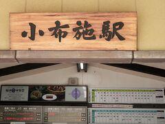 信州令和65 小布施駅 (長野電鉄)    60/   23