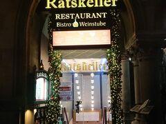 夕食もミュンヘン市庁舎 市庁舎の地下にあるRatskellerレストラン