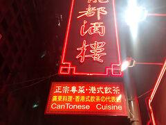 香港ですか?とも思える派手な看板。