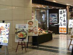仙台での用事を済ませ仙台空港から新千歳空港に飛びます。 まずは昼食、ターミナルビル内の食事処、寿松庵へ。