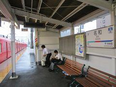 ちなみに、寝るだけなら↑名和プラザホテルはオススメですが、翌日のセントレア発の便が7:30amより早い場合は、電車利用だと間に合いません。 特別調べずにホテルを決めてしまいましたが、名和駅の始発電車は6:25 (平日は6:18)で、途中の太田川駅で乗り換えても中部国際空港駅到着は6:59 (平日は6:51)です!  もちろん名鉄名古屋駅発のミュースカイなどはもっと早いのもありますが、満員状態で名和駅を通過して行きました。