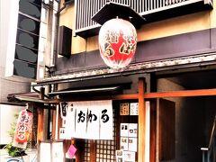 """おうどんで有名な""""おかるさん""""です。 こちらも是非伺いたいと思っています! (Aちゃんは「高いで!」と言いますが・・ミーハーなもので・・  ※こちらの店名は忠臣蔵の""""おかるちゃん""""とは関係無いのかな??)  『京都シリーズ』企画だけはめちゃくちゃたくさんあるのですが・・ 虚弱体質ゆえに、全然実行に移せてません~(泣)。 皆さん、どうか待ってて下さいネ! 京都のおいしいもの、まだまだたくさんご紹介したいです!"""