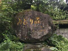 温泉3つ目【吹上温泉 みどり荘】