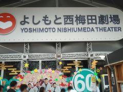 よしもと西梅田劇場