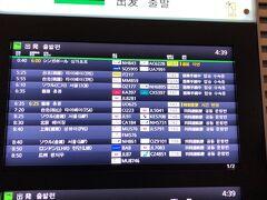 朝5時前ですが、多くの飛行機が飛ぶんですね~ 台北や香港、ソウルなど近場が目立ちます。