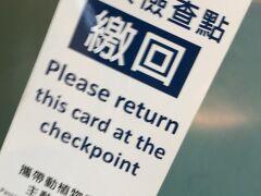 3時間で台北着。(朝9時頃) 飛行機を降りたら、これを手渡されました。 検疫をスムーズに行うためのカードのようです。 のちに回収されました。