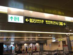 チェックイン時間に近づいたので、台北駅に戻ってコインロッカーから荷物を出して、ホテルに向かいます。  今回は南京復興駅にあるホテル。地図で見て8番出口だと思って出たら、1番&2番が近かった。