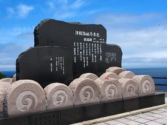 津軽海峡冬景色歌謡碑 (龍飛崎)